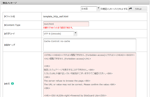 SiteGuard Liteの検出メッセージ