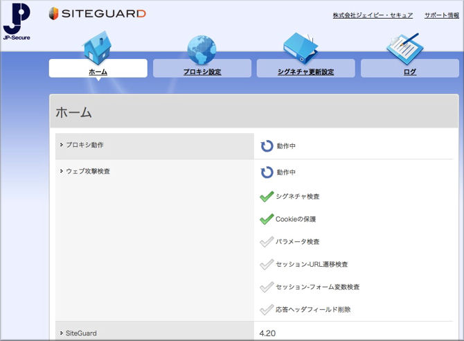 siteguard_sample02