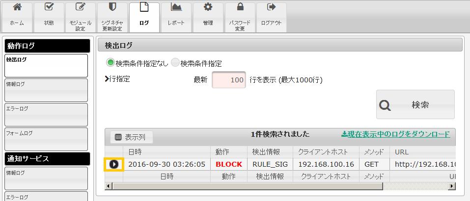 detect_log_1
