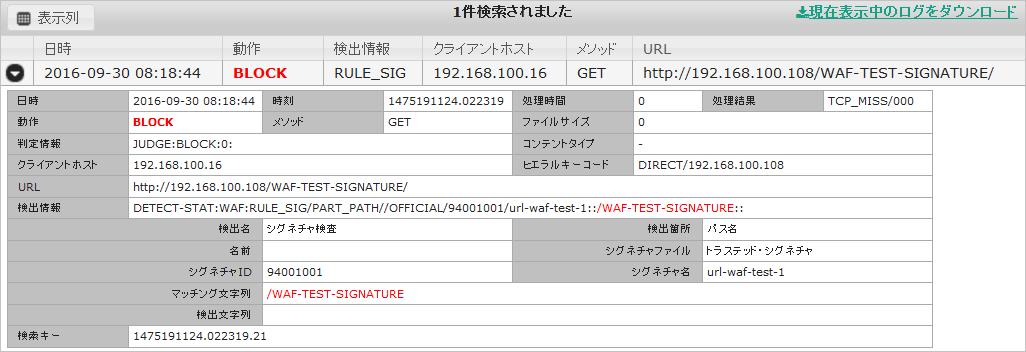 detect_log_2