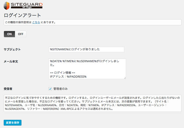 jp_login_alert