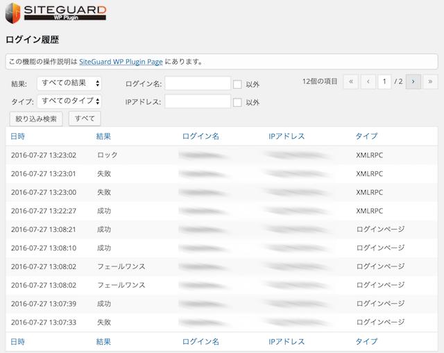 jp_login_history