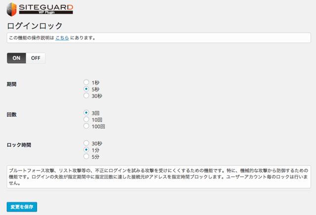 jp_login_lock
