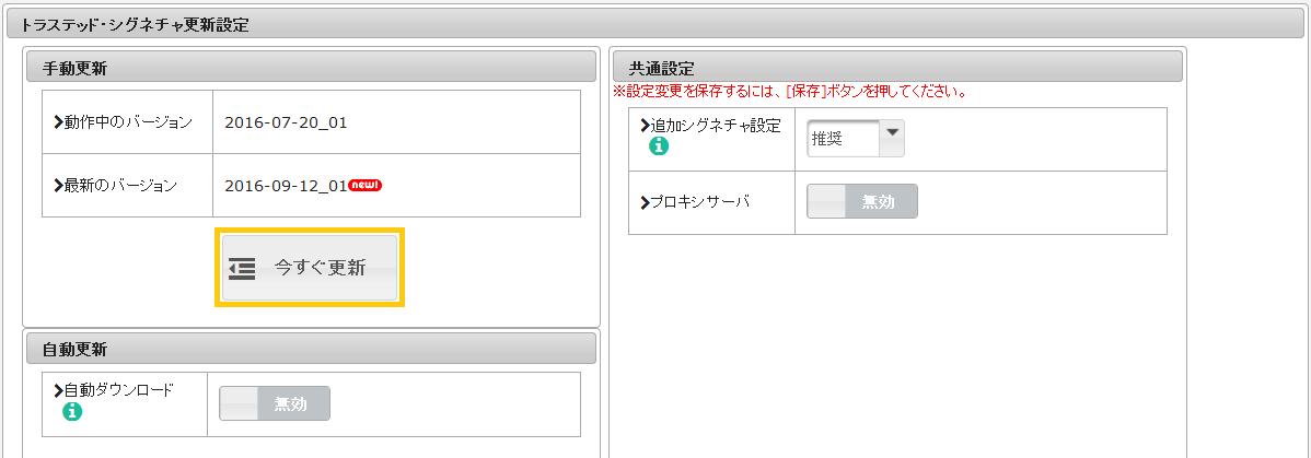 sig_update_01
