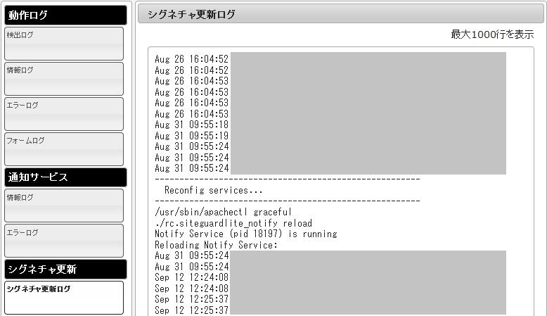 update_log