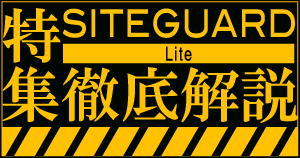 SiteGuard Lite導入ガイド