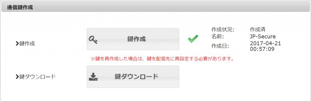 key_generation_1