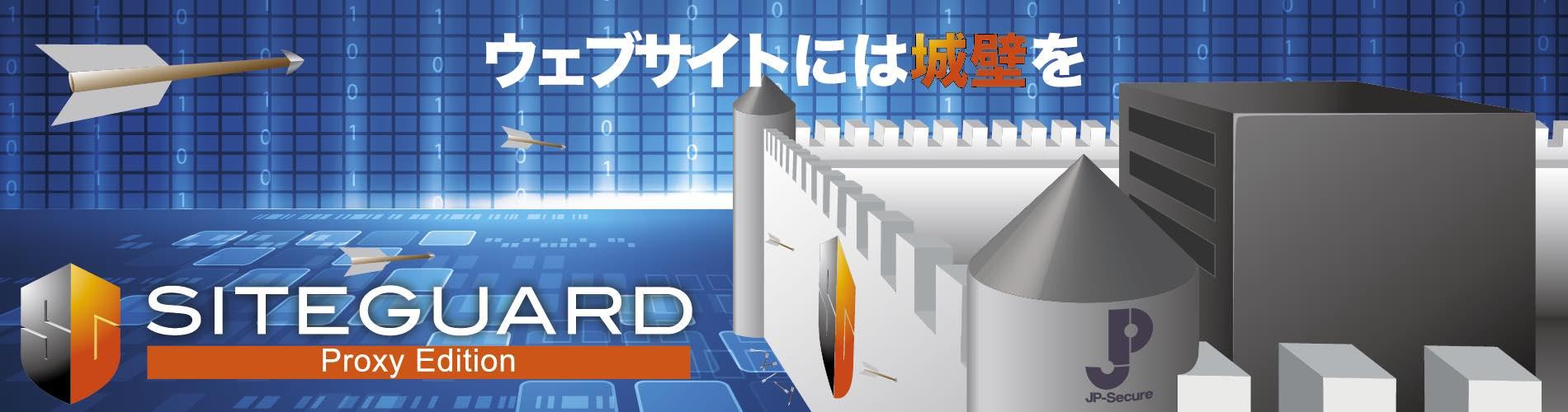 SiteGuard_トップ_メイン
