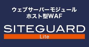 ホスト型WAF