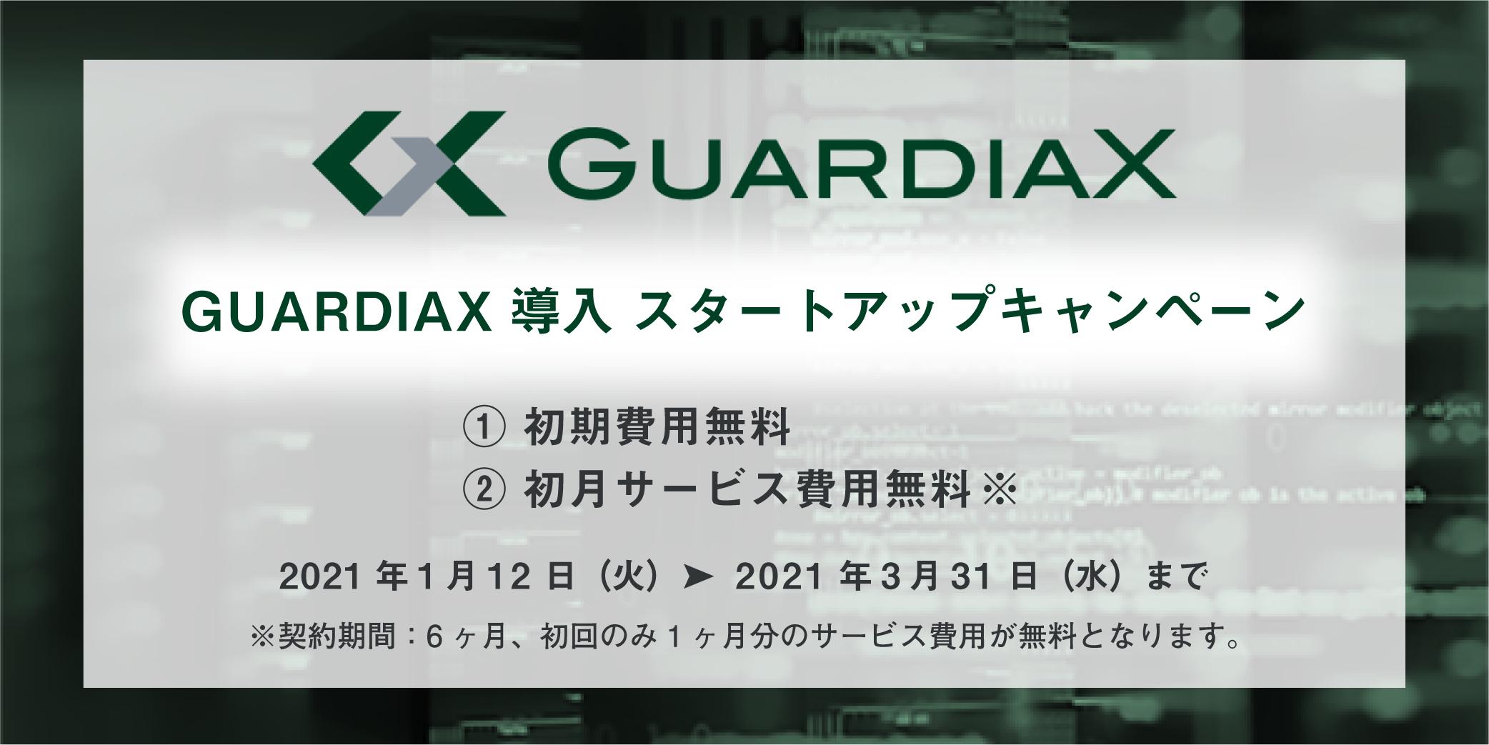 GUARDIAXキャンペーン