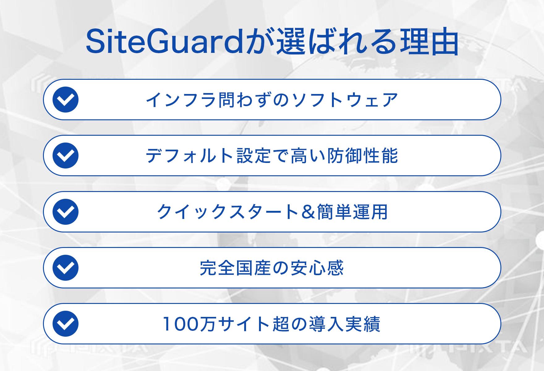 SiteGuardが選ばれる理由2
