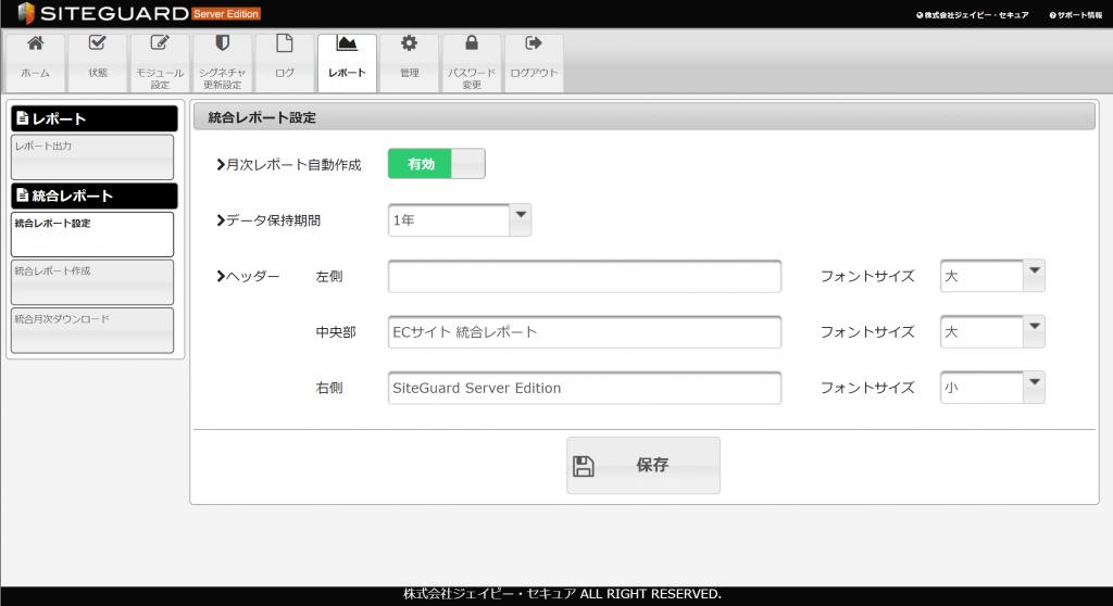 統合レポート_設定画面